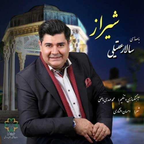 دانلود موزیک جدید سالار عقیلی شیراز