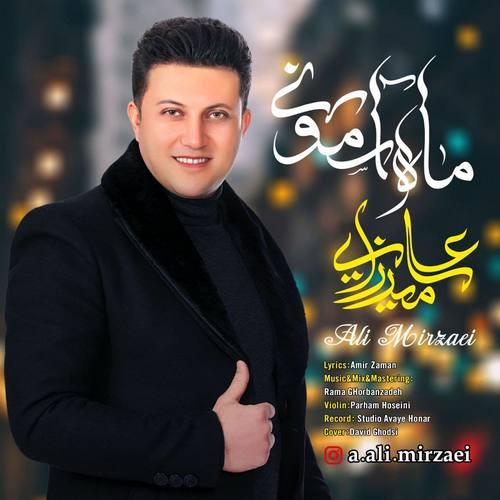 دانلود موزیک جدید علی میرزایی ماه آسمونی
