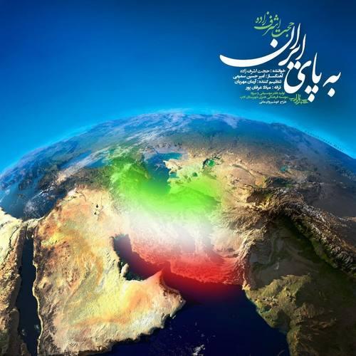 دانلود موزیک جدید  به پای ایران