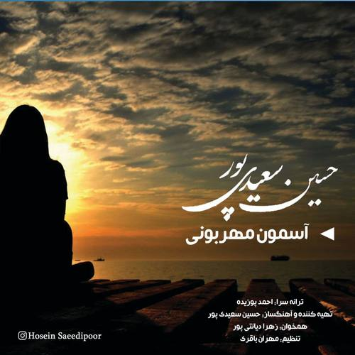 دانلود موزیک جدید حسین سعیدی پور آسمون مهربونی
