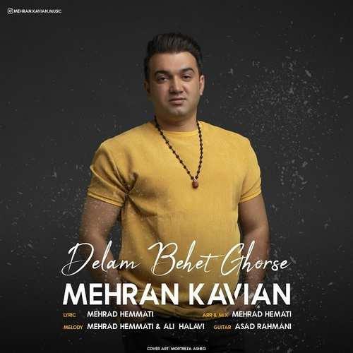 دانلود موزیک جدید مهران کاویان دلم بهت قرصه