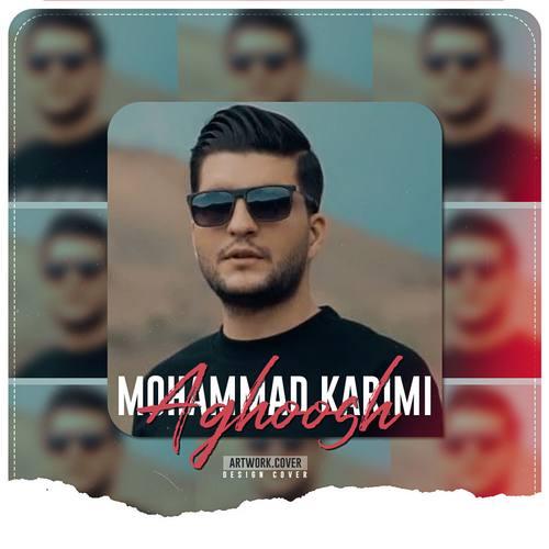 دانلود موزیک جدید محمد کریمی آغوش