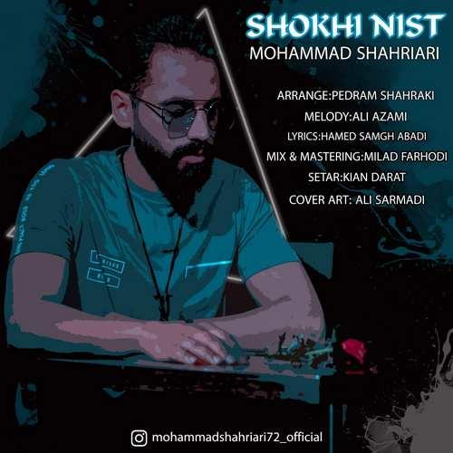 دانلود موزیک جدید محمد شهریاری شوخی نیست