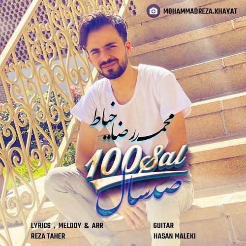 دانلود موزیک جدید محمدرضا خیاط صد سال