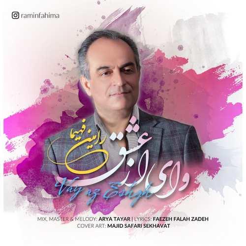 دانلود موزیک جدید رامین فهیما وای از عشق