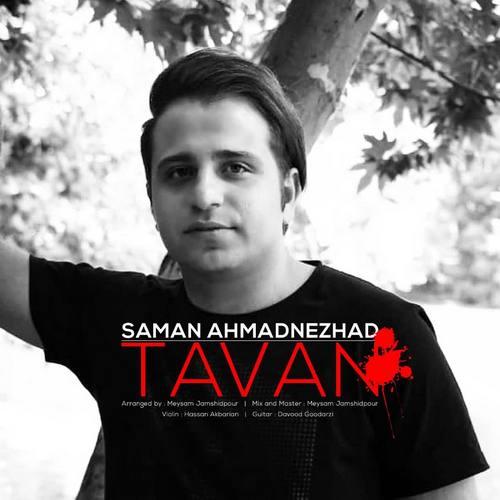 دانلود موزیک جدید سامان احمد نژاد تاوان