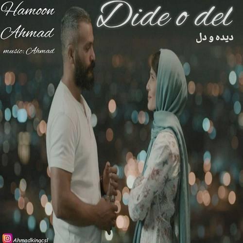 دانلود موزیک جدید احمد هامون دیده و دل