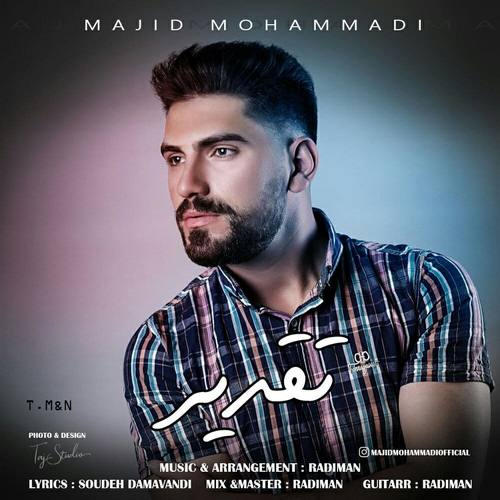دانلود موزیک جدید مجید محمدی تقدیر