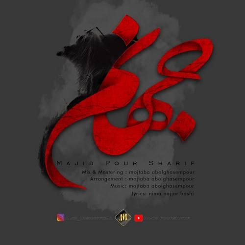 دانلود موزیک جدید مجید پور شریف جهنم