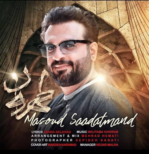 دانلود موزیک جدید مسعود سعادتمند طهرون
