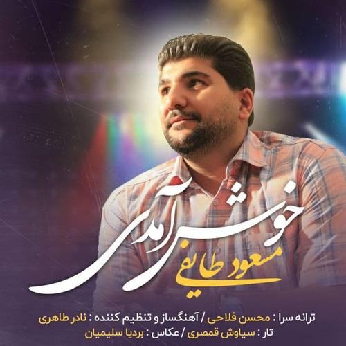 دانلود موزیک جدید مسعود طایفی خوش آمدی