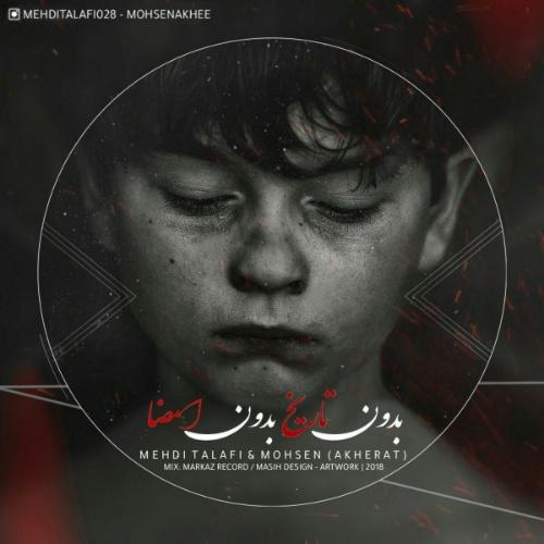 دانلود موزیک جدید مهدی تلافی و محسن آخه بدون تاریخ بدون امضا
