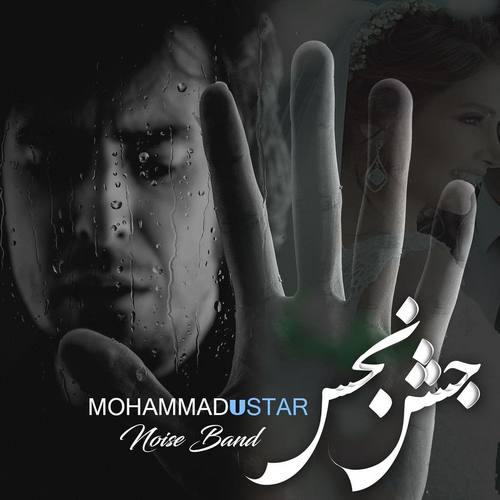 دانلود موزیک جدید محمد یواستار جشن نحس