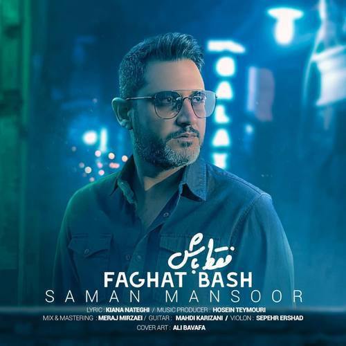 دانلود موزیک جدید سامان منصور فقط باش