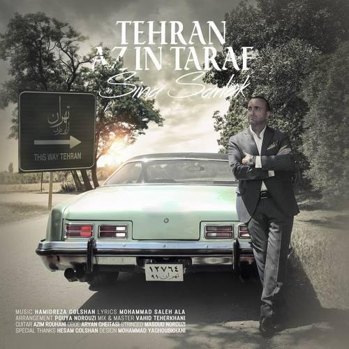 دانلود موزیک جدید  تهران از این طرف