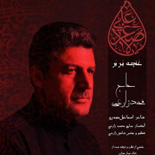دانلود موزیک جدید حاج محمد زارعی غنچه پرپر