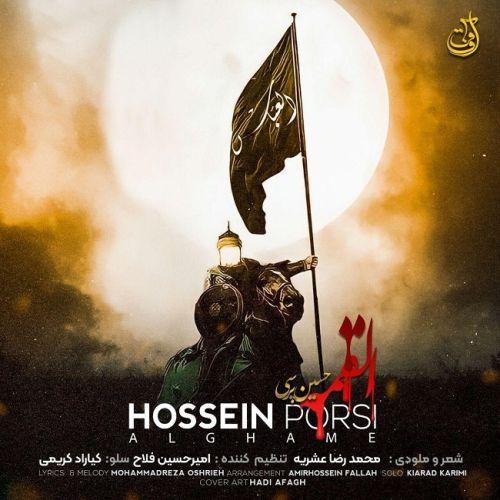 دانلود موزیک جدید حسین پرسی علقمه