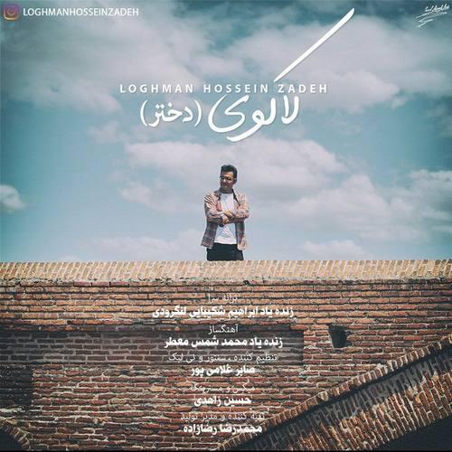 دانلود موزیک جدید لقمان حسین زاده لاکوی