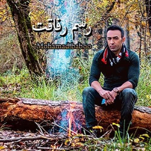 دانلود موزیک جدید محمد بابو رسم رفاقت