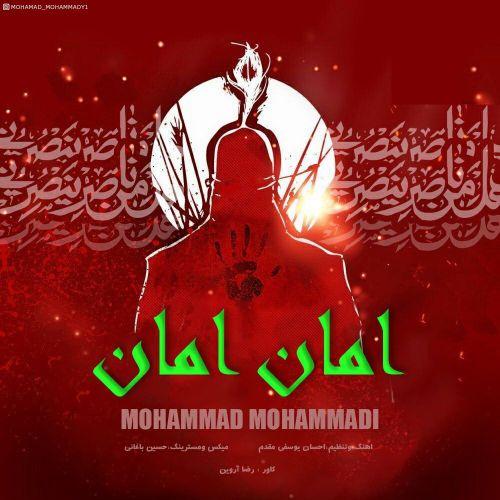 دانلود موزیک جدید محمد محمدی امان امان
