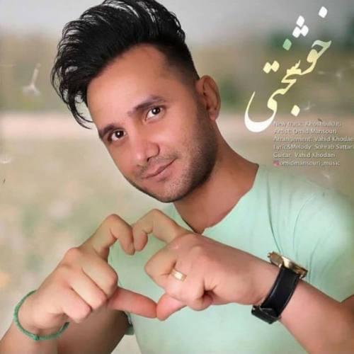 دانلود موزیک جدید امید منصوری خوشبختی