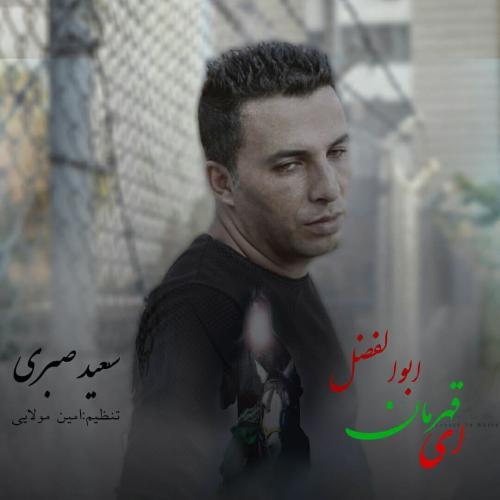 دانلود موزیک جدید سعید صبری ای قهرمان ابوالفضل