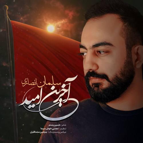 دانلود موزیک جدید سلمان انصاری آخرین امید