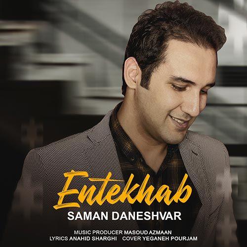 دانلود موزیک جدید سامان دانشور انتخاب