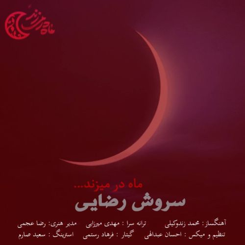 دانلود موزیک جدید سروش رضایی ماه در میزند