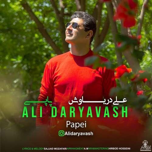 دانلود موزیک جدید علی دریاوش پاپی