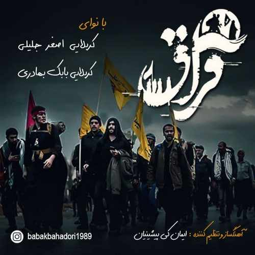 دانلود موزیک جدید بابک بهادری و اصغر جلیلی فراق