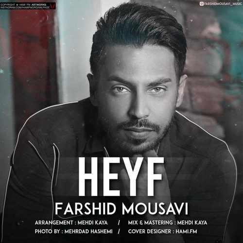 دانلود موزیک جدید فرشید موسوی حیف