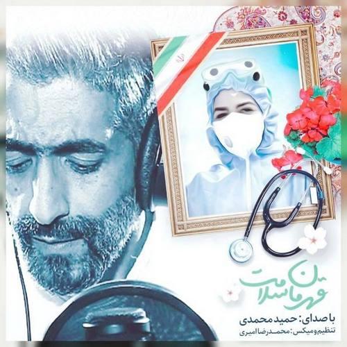 دانلود موزیک جدید حمید محمدی قهرمان سلامت