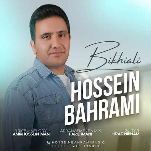 دانلود موزیک جدید حسین بهرامی بیخیالی