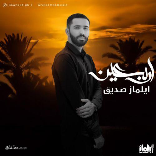 دانلود موزیک جدید ایلماز صدیق اربعین