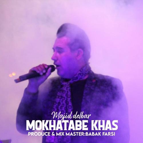 دانلود موزیک جدید مجید دلبر مخاطب خاص