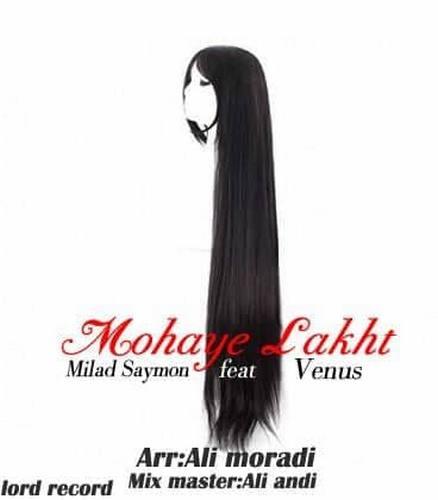 دانلود موزیک جدید میلاد سایمون موهای لخت