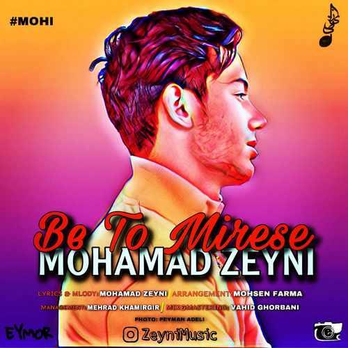 دانلود موزیک جدید محمد زینی به تو میرسه