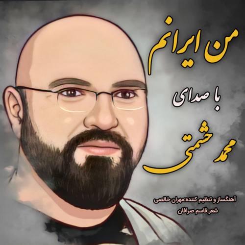 دانلود موزیک جدید محمد حشمتی من ایرانم