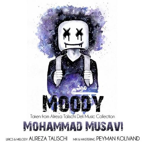 دانلود موزیک جدید محمد موسوی مودی