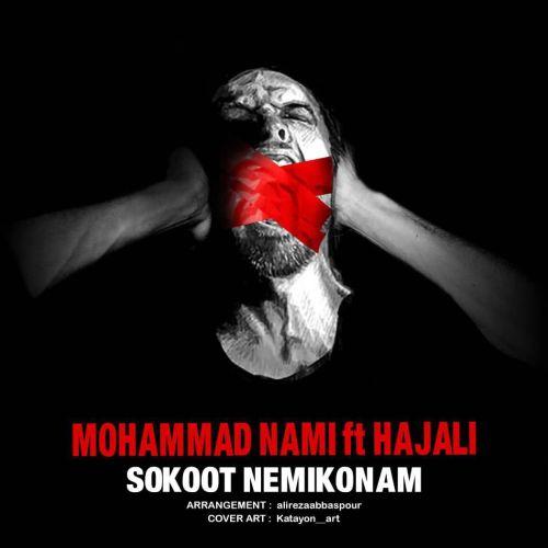 دانلود موزیک جدید محمد نامی و حاج علی سکوت نمیکنم