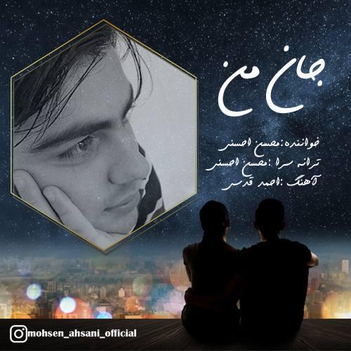 دانلود موزیک جدید محسن احسنی جان من