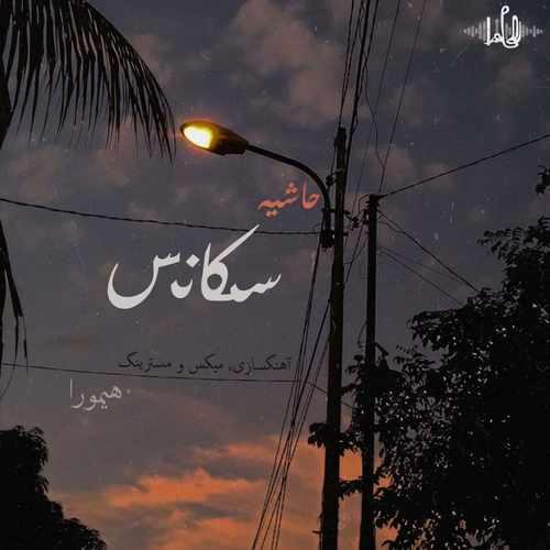 دانلود موزیک جدید محسن حاشیه سکانس