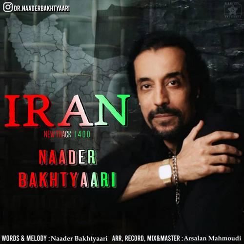 دانلود موزیک جدید نادر بختیاری ایران