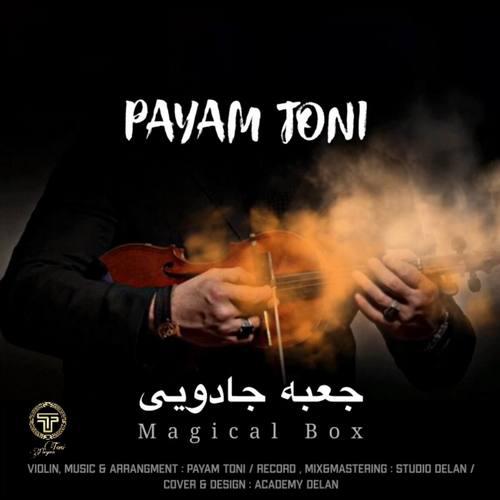 دانلود موزیک جدید پیام طونی جعبه جادویی