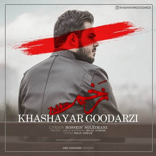 دانلود موزیک جدید خشایار گودرزی زخم