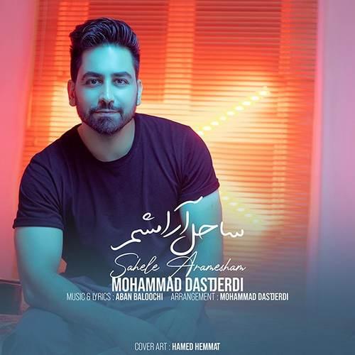 دانلود موزیک جدید محمد دستجردی ساحل آرامشم