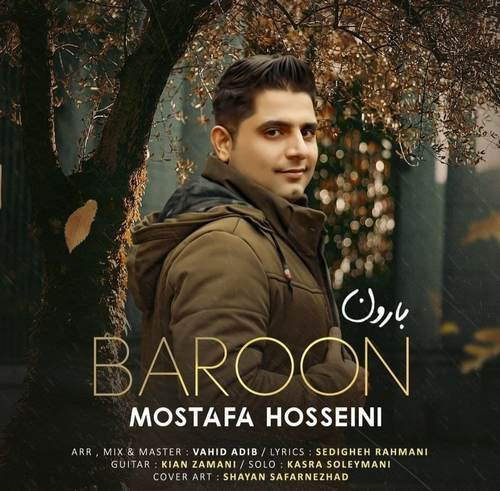 دانلود موزیک جدید مصطفی حسینی بارون